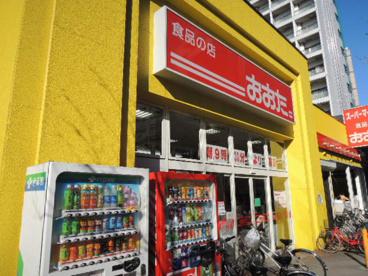 食品の店おおた高幡不動店の画像1