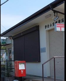 伊奈小室郵便局の画像1