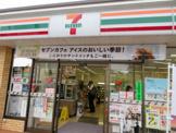 セブンイレブン 横須賀小矢部3丁目店
