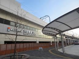 京阪本線 淀駅の画像1