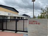 近江八幡市立桐原小学校