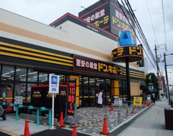 ドン・キホーテ大日店の画像1