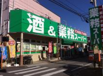 業務スーパー 立川錦町店