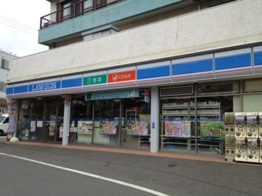ローソン高幡不動駅北口店の画像1