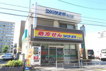 ツバサ薬局 十三店の画像1