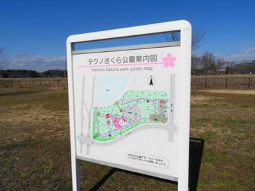 テクノさくら公園の画像3