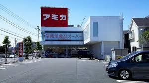 業務用食品スーパー アミカ 竹ノ塚の画像1