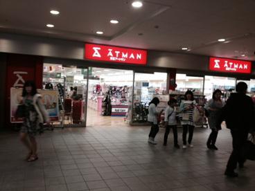 京王アートマン高幡店の画像1