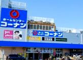 ホームセンターコーナン三鷹店