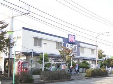 クリエイトSD(エス・ディー) 相模原矢部店の画像1