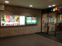 コモディイイダ聖蹟桜ヶ丘店