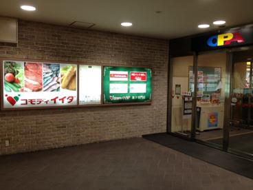 コモディイイダ聖蹟桜ヶ丘店の画像1