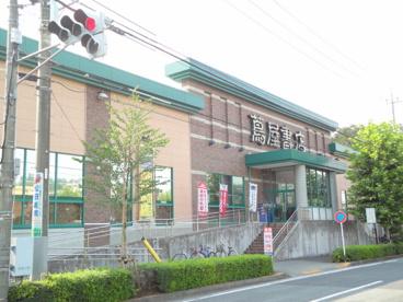 蔦屋書店多摩永山店の画像1