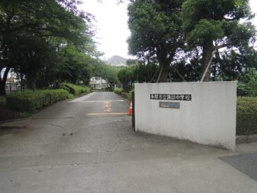 多摩市立諏訪中学校の画像1