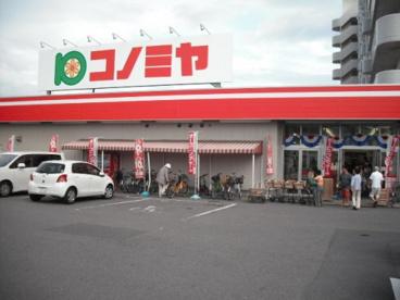 コノミヤ 放出店の画像1