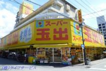 スーパー玉出淀川店