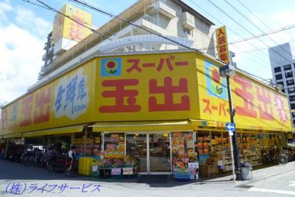 スーパー玉出淀川店の画像1