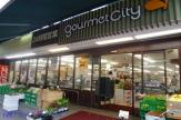 グルメシティ南方店