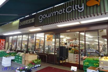グルメシティ南方店の画像1