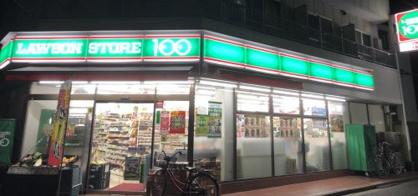 ローソンストア100 LS町屋店の画像1