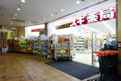スギ薬局三国駅前店の画像1