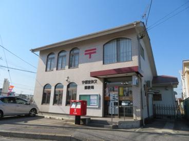 宇都宮挟又郵便局の画像1