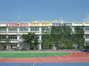北区立王子第三小学校の画像1