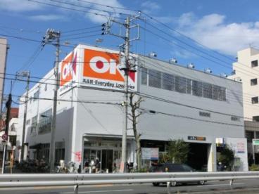 OK(オーケー) 十条店の画像1
