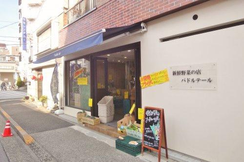 新鮮野菜の店 パドルテールの画像