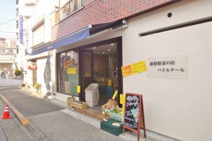 新鮮野菜の店 パドルテールの画像1
