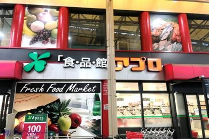 食品館アプロ 木川店の画像1