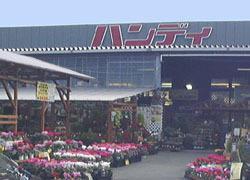 ハンディホームセンター 湯河原店の画像1