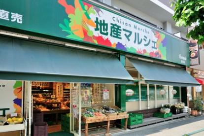 地産マルシェ笹塚店の画像1