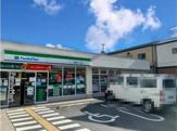 ファミリーマート 箕面瀬川二丁目店