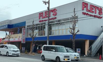 100YEN SHOP FLET'S(100円ショップフレッツ) 竹田店の画像1
