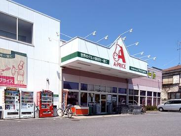 A-プライス 高井戸店の画像1