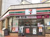 セブンイレブン 中道3丁目店