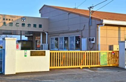 太田仁愛幼稚園の画像1