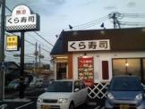 くら寿司姫路勝原店