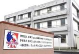 私立日本ウェルネス高校東京キャンパス