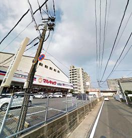 マルキョウ 松田店の画像1