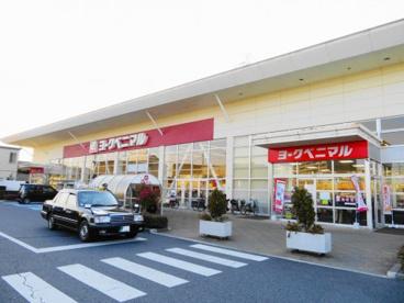 ヨークベニマル簗瀬店の画像3