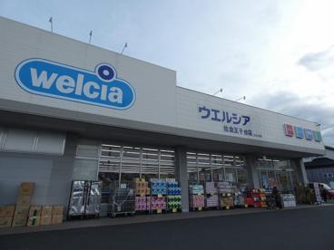 ウェルシア佐倉王子台店の画像1