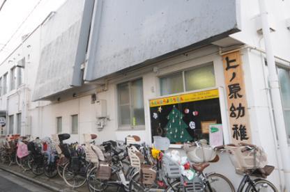上ノ原幼稚園の画像1