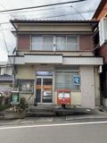 大津小金塚簡易郵便局