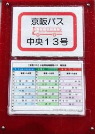 小金塚循環バス 13号道路停の画像1