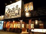 太子矢田部食堂