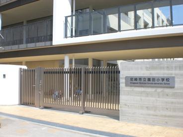 尼崎市立園田小学校の画像1