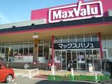 マックスバリュ・イオンタウン太子店