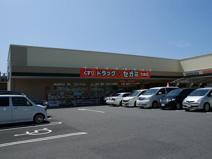 ドラッグセガミ 島泉店